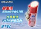 【北台灣防衛科技】DY頂級鑰匙鍊型防身噴霧器 (25CC型)防狼辣椒噴霧器專賣店