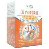 康圓養生家族--活力鋅鎂鈣2g/包,30包/盒