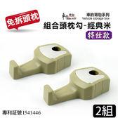 【車的背包】組合頭枕掛勾-(免拆頭枕-特仕款/ 2組)-經典米