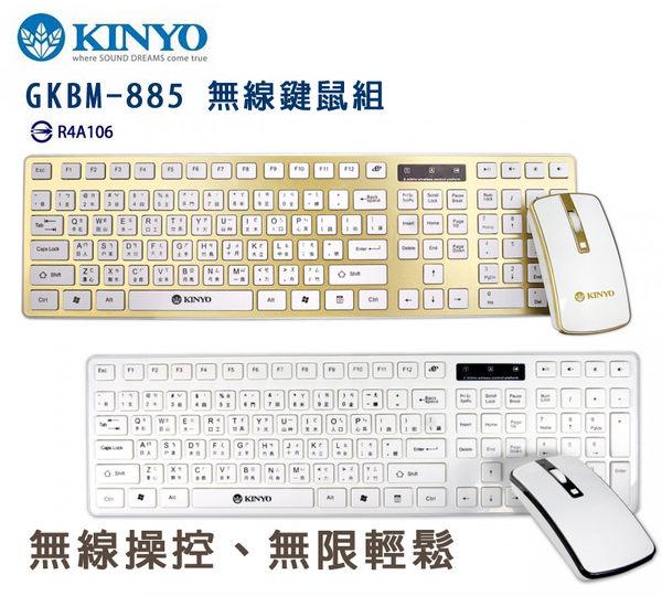 KINYO 耐嘉 GKBM-885 無線鍵鼠組/USB接收器/電腦鍵盤/滑鼠/無線/2.4G無線技術/109鍵/通過BSMI 檢驗合格