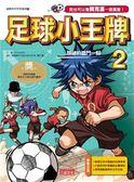 (二手書)足球小王牌(2)