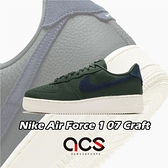 Nike 休閒鞋 Air Force 1 07 Craft 深綠 深藍 皮革 男鞋 AF1 【ACS】 CV1755-300