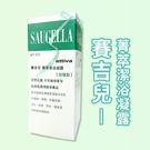 現貨 Saugella 賽吉兒 菁萃潔浴凝露 [加強型] 100ml 私密清潔 沐浴乳 敏感肌