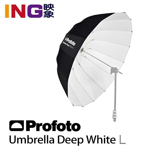 Profoto 深型 L號 130cm 白色反射傘 100977 佑晟公司貨 白反傘 Umbrella Deep White L