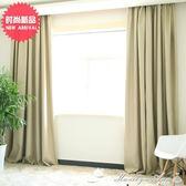門簾 仿麻客廳臥室定制 現代簡約純色素色 加厚遮光布窗簾 igo瑪麗蓮安
