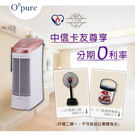 【Opure 臻淨】A7mini 免耗材 靜電集塵 電漿殺抑菌 DC節能 空氣清淨機