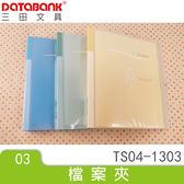 13K4 孔資料夾學習檔案可換封面系列TS04 1303 3 色可選DATABANK