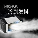 水冷扇冷風扇冷風扇小風扇無葉風扇USB迷你小空調扇便攜式桌面冷風扇製冷扇 【母親節禮物】