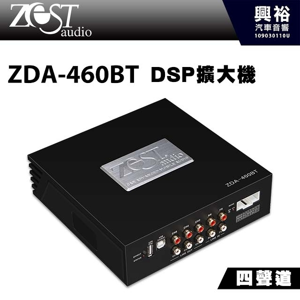 【ZEST AUDIO】ZDA-460BT 四聲道 DSP 擴大機 *快速安裝+無損音樂播放