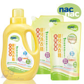 nac nac - 天然酵素洗衣精 1罐1200ml+2補充包1000ml
