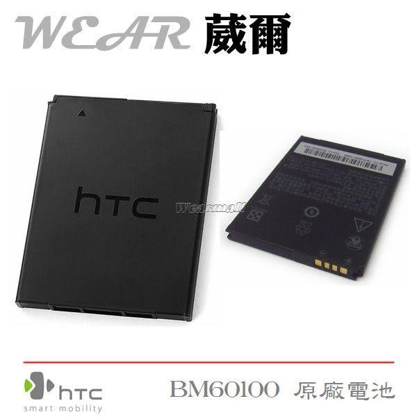 HTC BM60100【原廠電池】附保證卡 One SC T528d One SV C520E One ST T528T One SU T528W Desire L T528E