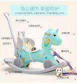 搖搖馬 木馬搖搖馬多功能兒童搖馬周歲禮物大號兩用一歲嬰兒搖椅寶寶玩具