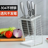 304不銹鋼刀架廚房用品多功能收納架免打孔刀具置物架落地菜刀座