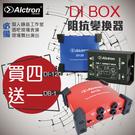 【敦煌樂器】ALCTRON DI-120...