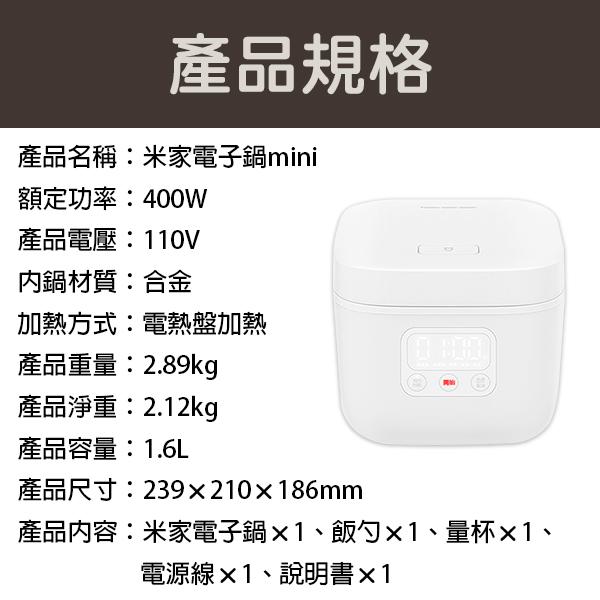 【coni shop】米家電子鍋mini 現貨 當天出貨 電鍋 電飯鍋 智能電鍋 米家智能小飯煲