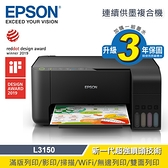 【EPSON 愛普生】L3150 Wi-Fi 三合一 連續供墨複合機 【贈不鏽鋼環保筷】
