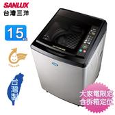 SANLUX台灣三洋媽媽樂15kg超音波定頻單槽洗衣機 SW-15AS6~含拆箱定位+舊機回收