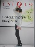 【書寶二手書T2/美容_BJS】Uniqlo-我總是穿不受流行左右的衣服_Hana