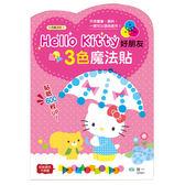 HelloKitty 好朋友三色魔法貼 C678421 世一 (購潮8)