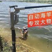 三檔自動釣魚竿彈簧海竿遠投拋竿套裝自起彈力龍抬頭海桿 igo