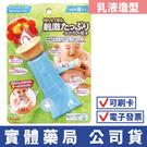 【日本People】乳液瓶身咬舔玩具 寶寶舔咬玩具 造型玩具 安撫玩具 禾坊藥局