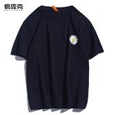 2020年夏季ins短袖男士T恤韓版寬鬆潮流小雛菊情侶純棉上衣潮 陽光好物