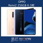 (免運)OPPO Reno2/256GB/6.5吋/臉部解鎖/後置四鏡頭【馬尼】