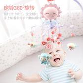 嬰兒床鈴音樂旋轉0-1歲新生兒寶寶床頭搖鈴0-3-6-12個月益智玩具 雙十一87折