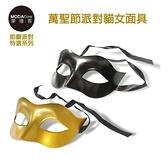 【摩達客】萬聖節派對-化裝舞會舞蹈表演-魅影貓女眼罩面具兩入組(黑色/金色各一)-變裝裝扮