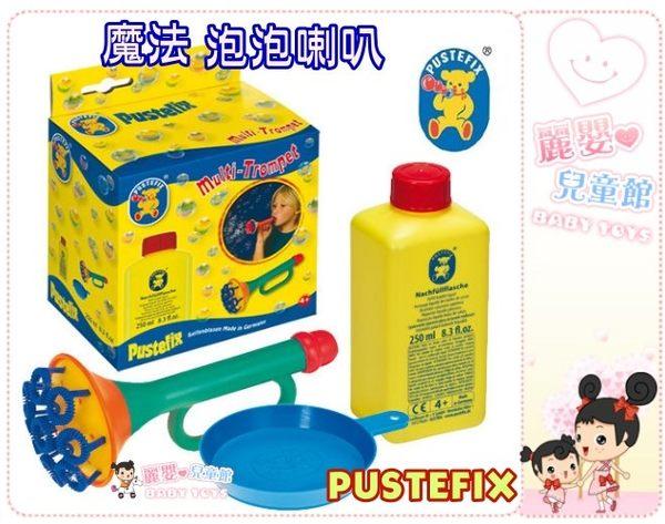 麗嬰兒童玩具館~德國泡泡 PUSTEFIX-魔法泡泡喇叭250ML-安全無毒.神奇吹泡泡/泡泡槍