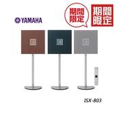 【期間限定+分期0利率】 YAMAHA ISX-803 藍芽 音響 喇叭 公司貨