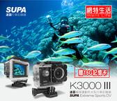 【網特生活】速霸K3000 III三代(送16G記憶卡) Full HD 1080P極限運動防水型行車記錄器(網路代理經銷商)