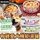 四個工作天出貨除了缺貨》惜時 MiiT 有雞愛犬機能湯罐80g 寵物罐頭 狗狗罐頭 犬用罐頭 罐頭
