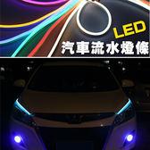 汽車改裝 LED燈 燈條 流光 轉向燈 超薄 日行燈 裝飾 導光條 防水 流水 免拆大燈 BOXOPEN
