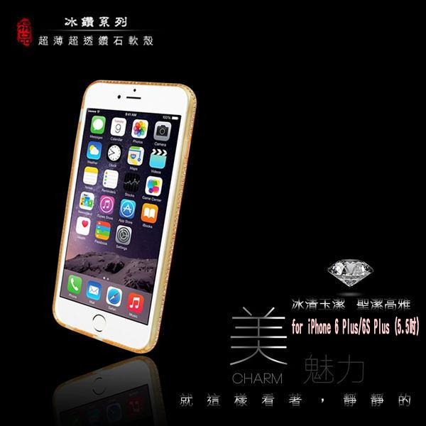 ◎冰鑽系列 Apple iPhone 6 Plus/6S Plus (5.5吋) 鑽石邊框/水鑽/超薄軟殼/透明清水套/羽量級/矽膠透明背蓋