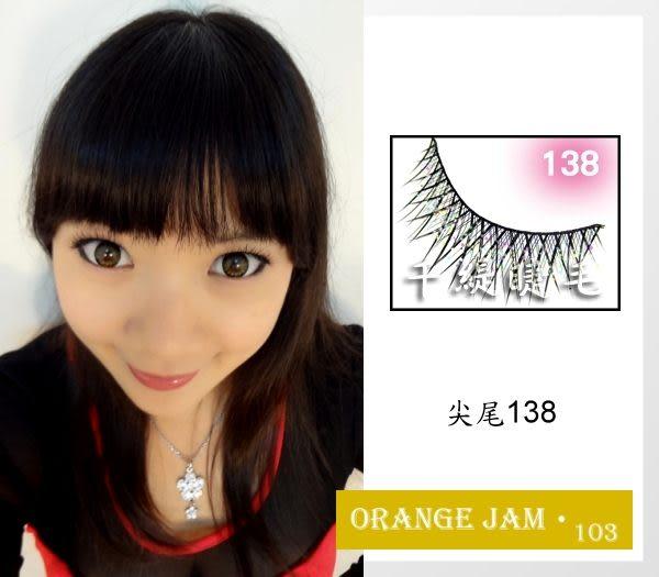 千緹假睫毛 尖尾-138(彩色亮片)