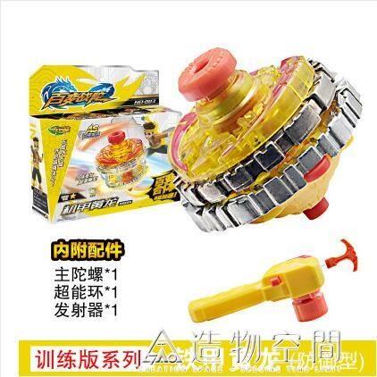 超變戰陀兒童拉線發射器對戰合體雙層陀螺圣焰紅龍男孩玩具套裝 NMS造物空間