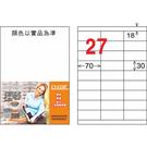 【奇奇文具】龍德 LONGDER LD-876-W-C白20張27格三用標籤30×70m