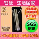 316不銹鋼 SGS認證 食品級 斜口*環保吸管【7件組 內附清潔刷*2】玻璃吸管 不鏽鋼吸管 兒童吸管