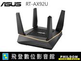 ASUS 華碩 RT-AX92U AX6100 Ai Mesh 三頻 WiFi 無線路由器 分享器 三頻 WIF6 一入組