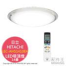 【配件王】日本代購 日本製 HITACHI 日立 LEC-AHS1410EH LED吸頂燈 14疊 天井燈 電燈