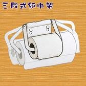 【DO286】強力磁鐵三段式紙巾架 11-18公分紙巾均可用(台灣製造) 83121 EZGO商城