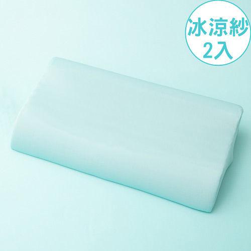 美國NINO1881 台灣製冰涼紗涼感透氣舒眠記憶枕-2入(BG0025PU)
