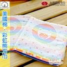【方巾】美國棉.彩虹熊方巾(單條)【台灣興隆毛巾專賣*歐米亞小舖】