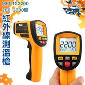 CE工業級200~2200度 紅外線測溫儀 工業用 高精度家用工廠溫度計 油溫計 高溫手持測溫槍