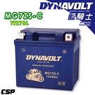 【機車電瓶/奈米膠體電池】MG7ZS-C 電池/電瓶(12V6Ah)