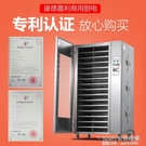 臘腸臘肉烘干機中草藥水果片食品烘干機商用紅薯干香菇海鮮風干機 1995生活雜貨NMS