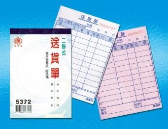 萬國牌 5372 72K 二聯送貨單(台北版/白紅)(附號碼)50組 免用複寫紙.複印號碼 直 8.9*12.8cm (一盒20本)