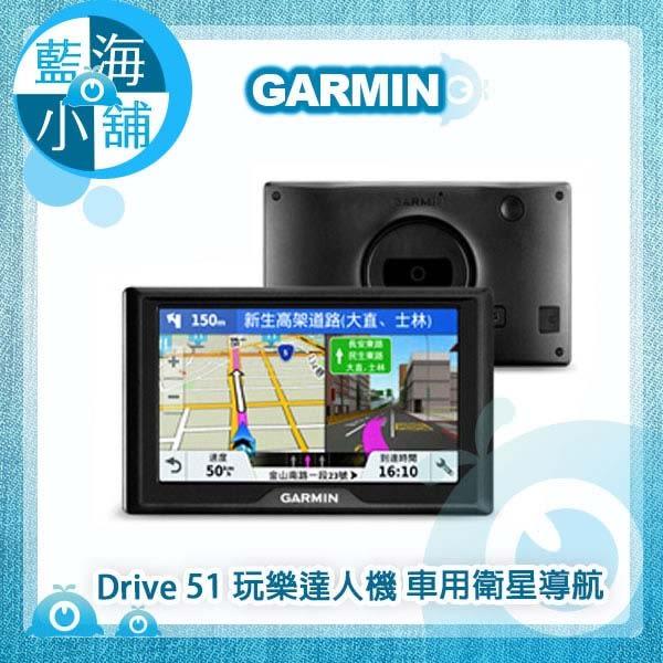GARMIN Drive 51 玩樂達人機 車用衛星導航
