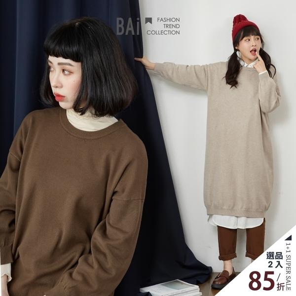 長上衣 純色柔軟彈性針織超長版連身裙-BAi白媽媽【302106】